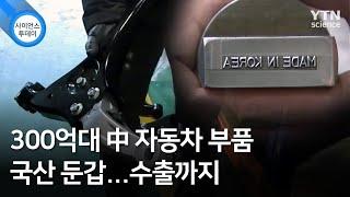 300억대 中 자동차 부품 국산 둔갑...수출까지 / YTN 사이언스