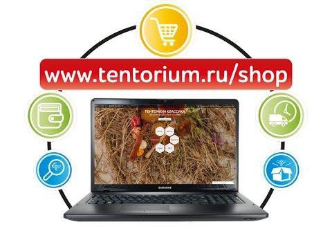 Интернет-магазин ТЕНТОРИУМ