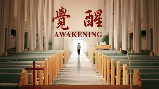 福音見證電影《覺醒》