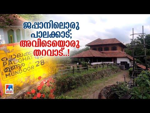 കണ്ടാല് ഞെട്ടും; അമ്പരപ്പിച്ച് ജപ്പാനില് ഒന്നാം തരം കേരള തറവാട്..! | Japan | Kerala | Tharavad