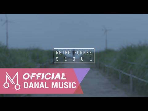"[MV] 레트로펑키 ""SEOUL"" - 서울 (Seoul)"