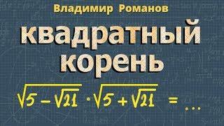 АРИФМЕТИЧЕСКИЙ КОРЕНЬ натуральной степени 9 10 класс