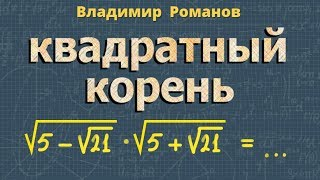 АРИФМЕТИЧЕСКИЙ КОРЕНЬ натуральной степени 9 10 класс алгебра