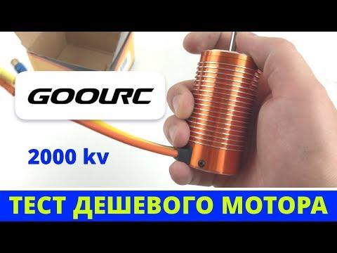 Антикризисный мотор! Для масштаба 1/8 — GoolRC — 2000kv