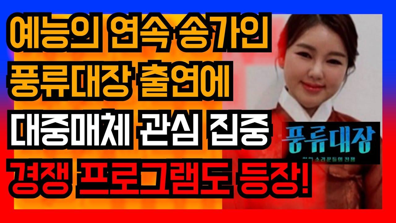 예능의 연속 송가인 풍류대장 출연에 대중매체 관심 집중 경쟁 프로그램도 등장! 트로트닷컴