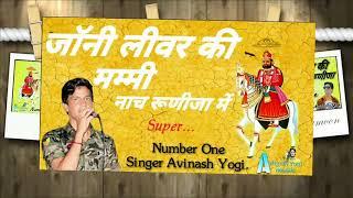 Avinash yogi !! Joni levar ki mmi nach runicha m !! Super hit rajasthani dj songs 2018 !! 2018