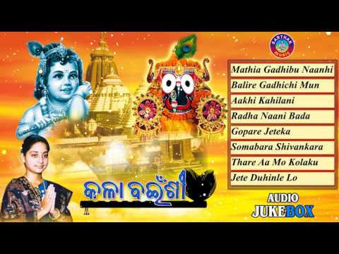 KALA BAINSHI Odia Krushna Bhajans Full Audio Songs Juke Box | Sarita Dash | Sarthak Music