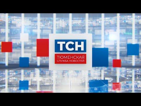 Тюменская служба новостей - вечерний выпуск 26.05.2020