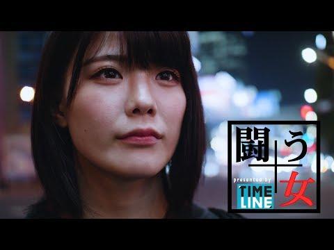 【闘う女#2】 仮面女子 川村虹花