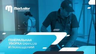 Генеральная уборка офисов и помещений(Видео заставка -КЛИНИНГ., 2016-09-11T12:20:29.000Z)