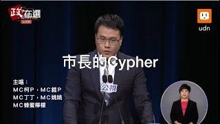 DJ貢丸 - 市長的Cypher