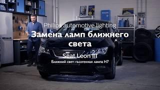 PHILIPS УЧЕБНИК - Как заменить лампы головного освещения на вашем Seat Leon III