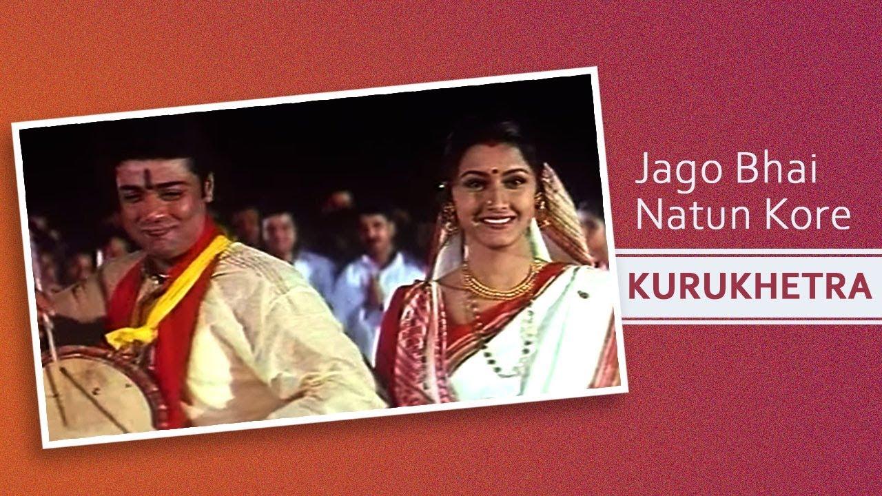 Download Jago Bhai Notun Kore I Kurukhetra(কুরুক্ষেত্র) | Rachana | Prosenjit | Tapas Paul | Bengali Song