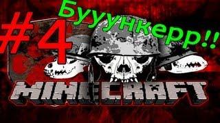 Война в Майнкрафт - Бункер - Часть 4