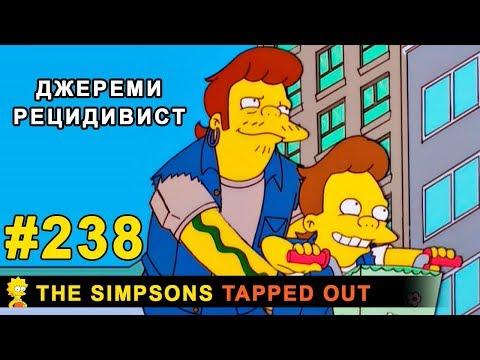 Джереми Рецидивист / The Simpsons Tapped Out