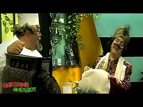 Ядовитая змея - YouTube Одесский Анекдот - Game Free Tips