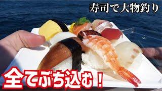 プロの握った寿司を水深44㍍に落したら急激な魚影大活性が始まり遂に釣れた!