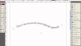 Текст на кривой в Adobe InDesign