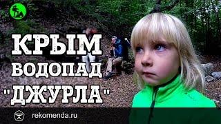 Водопад Джурла. Пеший поход по Крыму #4.