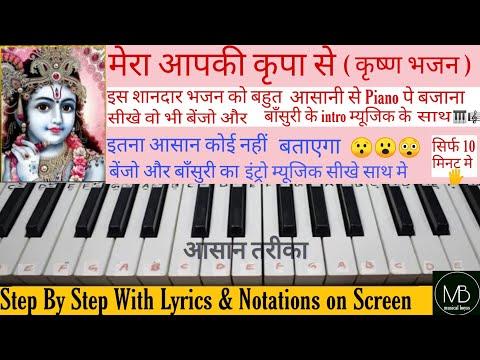 Krishna Bhajan-| Mera Apki Kripa Se ( Slow Piano Tutorial ) With Intro Music | By Musical Boyss thumbnail