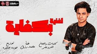 """اغنيه """" بكفايه قلبى مات جوايا """" غناء محمد رزق 2020 على شعبيات _ هيكسر التيك توك"""