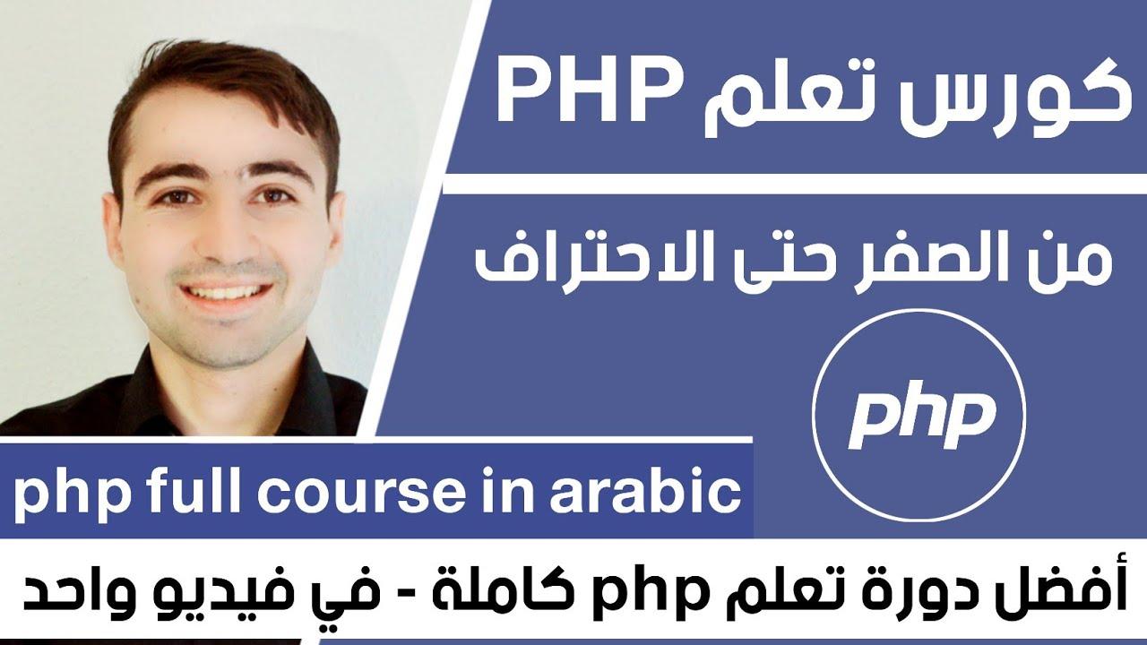 تعلم php من الصفر حتى الاحتراف - دورة php كاملة    Learn PHP in Arabic