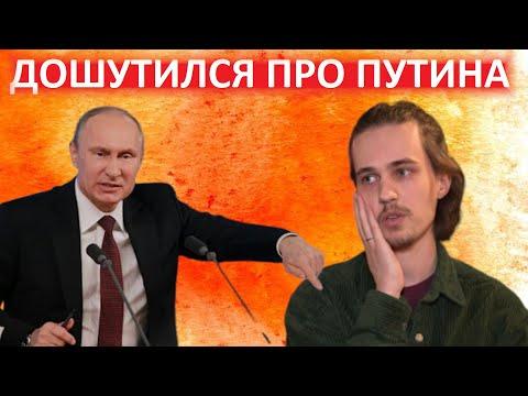 Стендап-комик Долгополов, дошутился про Путина и религию