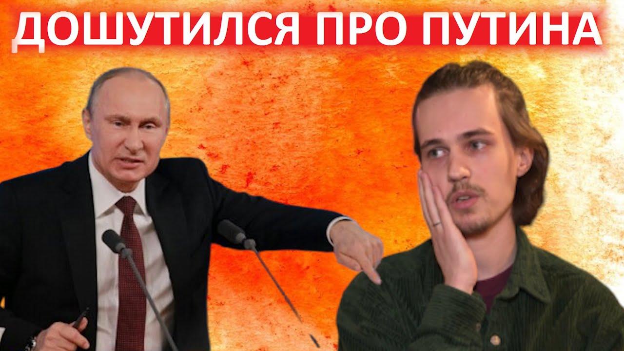 Стендап-комик Долгополов, дошутился про Путина - YouTube