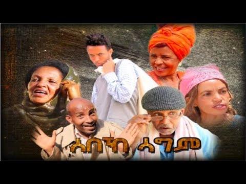 NatnaTube - Part 1 -   - Sebek Sagm by Yacob Anday (Jacky) New Eritrean Comedy 2019