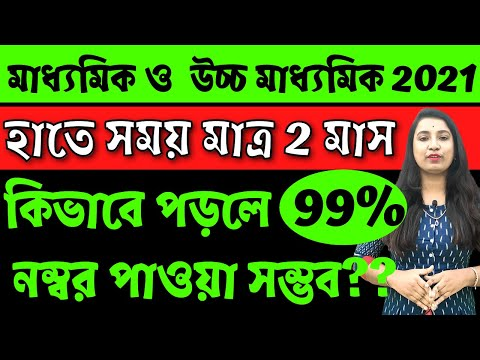 Best time table preparation tips for West Bengal board exams 2021|| Exam tips 2021 ||