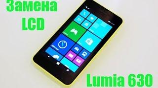 Замена дисплея Nokia Lumia 630