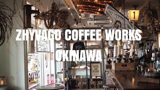 """沖繩のおすすめカフェ""""ZHYVAGO COFFEE WORKS OKINAWA"""""""