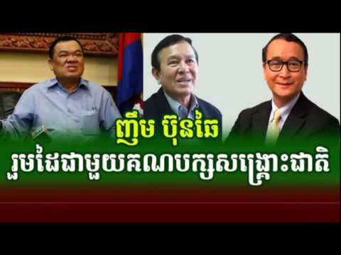 Cambodia News Today: RFI Radio France International Khmer Night Tuesday 07/04/2017