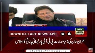 Headlines ARYNews 1600 6th March 2019عمران خان کی زیرصدارت پی ٹی آئی پارلیمانی پارٹی کااجلاس