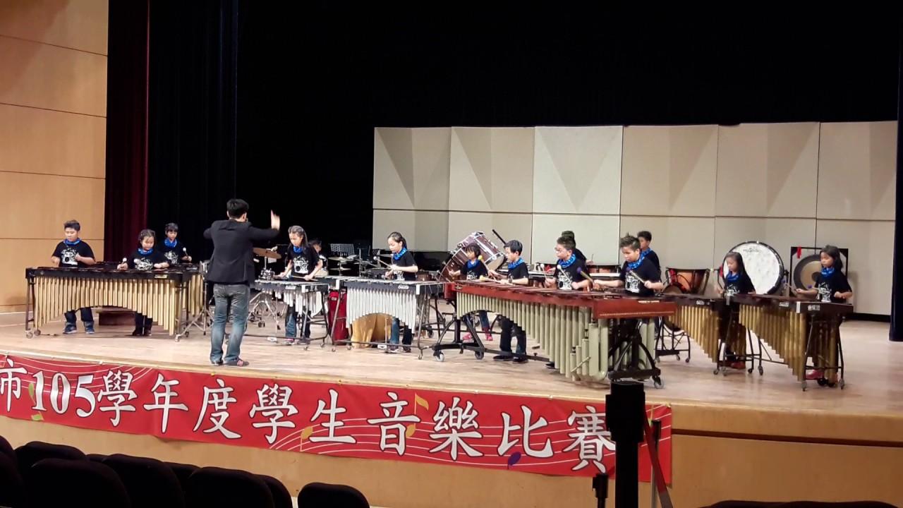 碧華國小打擊樂團105年度學生音樂比賽(曲目: MIRA) 高瀚諺老師指導 - YouTube