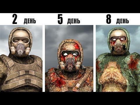 50 ФАКТОВ - ТРУПЫ stalker