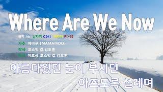 [은성 반주기] Where Are We Now - 마마무(MAMAMOO)