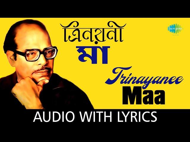 Trinayanee Maa with lyrics   দুর্গা পুজোর গান   Manna Dey