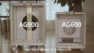 Airgle AG500-900 Air Purifier - วิธีเปลี่ยนแท่ง Titanium Pro UV