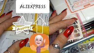 Алиэкспресс/Обзор/Распаковка/Посылки для маникюра, дизайна ногтей с ALIEXPRESS.