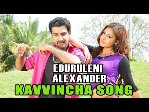 Eduruleni Alexander Telugu Movie : Kavvincha Song