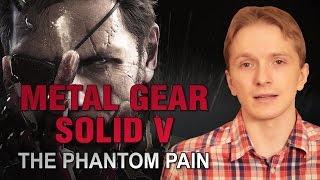 Превью Metal Gear Solid 5: The Phantom Pain