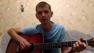 Евгений Глотов — Моя маленькая (Полина Агуреева) под гитару