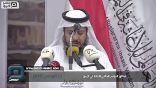 مصر العربية | انطلاق المؤتمر العالمي للإغاثة في اليمن