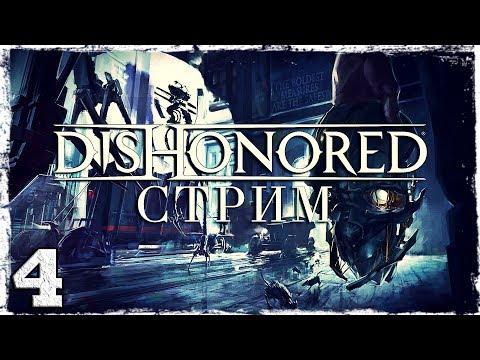 Смотреть прохождение игры Dishonored. Запись стрима #4.