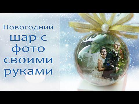 Новогодние шары своими руками мастер класс фото