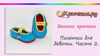 Пинетки для девочки крючком. Часть 2. Crochet. Booties for girl