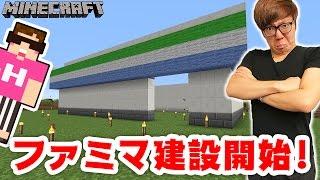 【マインクラフト】ついにファミマ建設開始!ヒカクラ村にコンビニ誕生!【ヒカキンのマイクラ実況 Part271】【ヒカクラ】