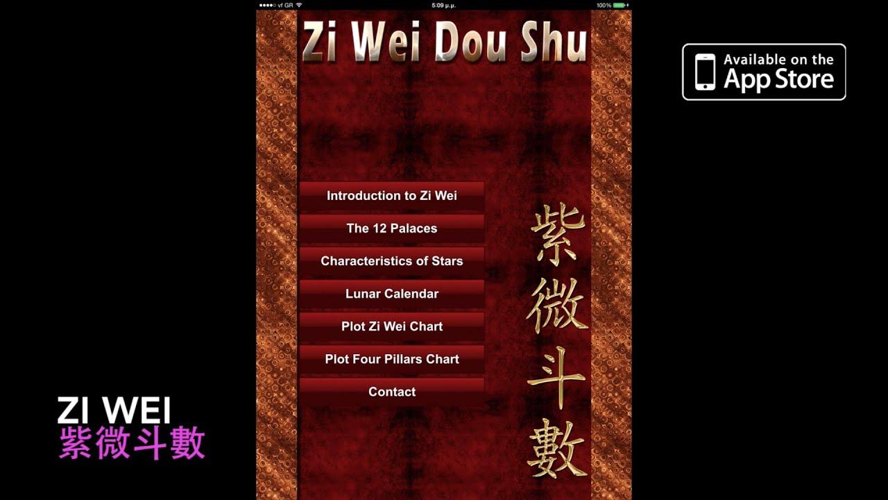 Zi Wei Dou Shu Astrology App for iPad