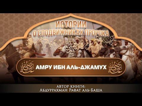 Амр ибн аль-Джамух